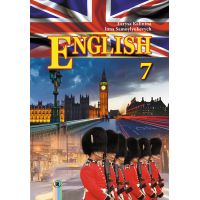 Учебник 7 класс. Английский язык (Калинина)