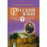 Учебник 7 класс. Русский язык 3 год обучения (Самонова)