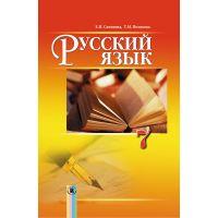 Учебник 7 класс. Русский язык 7 год обучения (Самонова)