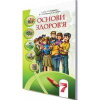 Учебник для 7 класса: Основы здоровья (Бех)