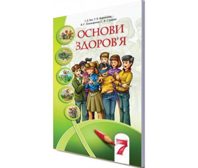 Учебник для 7 класса: Основы здоровья (Бех) - Издательство Алатон - ISBN 978-966-2663-23-5