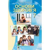 Учебник для 7 класса: Основы здоровья (Бойченко)