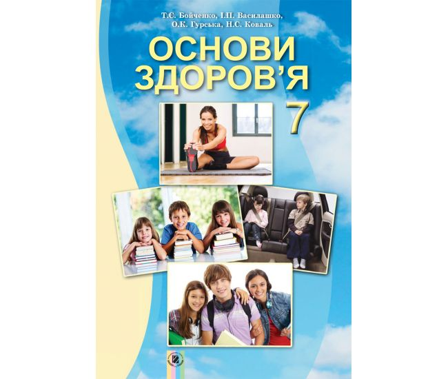 Учебник для 7 класса: Основы здоровья (Бойченко) - Издательство Генеза - ISBN 978-966-11-0656-6