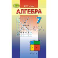 Учебник для 7 класса: Алгебра (Истер)
