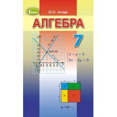 Учебник для 7 класса: Алгебра (Истер) - Издательство Генеза - ISBN 978-966-11-0612-2
