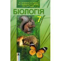 Учебник для 7 класса: Биология (Остапченко)