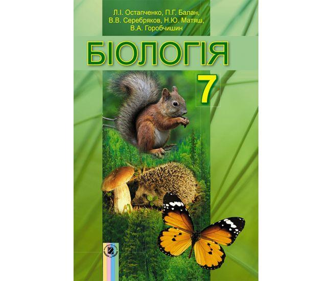 Учебник для 7 класса: Биология (Остапченко) - Издательство Генеза - ISBN 978-966-11-0616-0