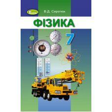 Учебник для 7 класса: Физика (Сиротюк) - Издательство Генеза - ISBN 978-966-11-0623-8