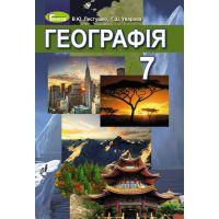 Учебник для 7 класса: География (Пестушко)