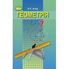 Учебник для 7 класса: Геометрия (Истер) - Издательство Генеза - ISBN 978-966-11-0613-9