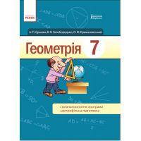 Учебник для 7 класса: Геометрия (Ершова)