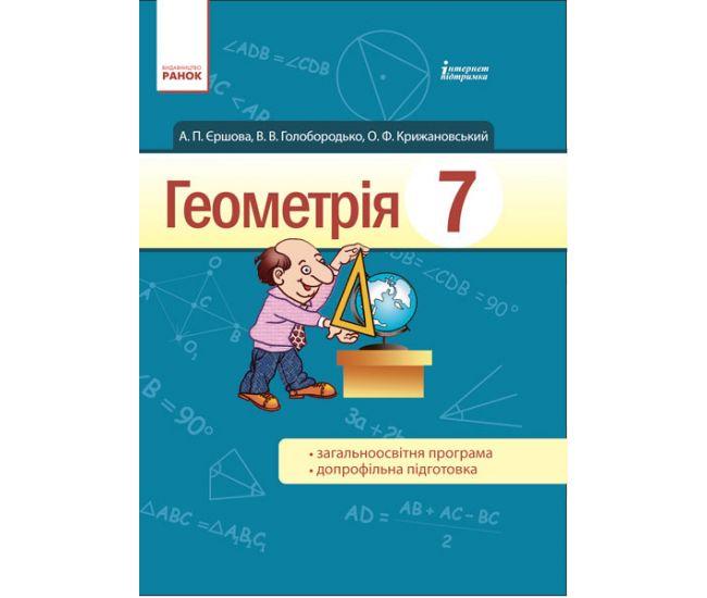 Учебник для 7 класса: Геометрия (Ершова) - Издательство Ранок - ISBN 123-Т900468У