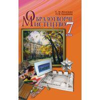Учебник для 7 класса: Изобразительное искусство (Железняк)
