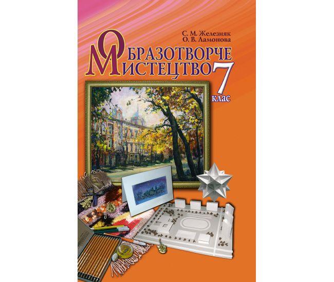 Учебник для 7 класса: Изобразительное искусство (Железняк) - Издательство Генеза - ISBN 978-966-11-0621-4