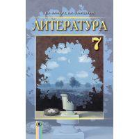 Учебник для 7 класса: Литература интегрированный курс (Волощук)