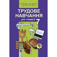 Учебник для 7 класса: Трудовое обучение для мальчиков Терещук