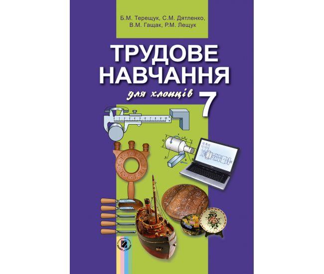 Учебник для 7 класса: Трудовое обучение для мальчиков (Терещук) - Издательство Генеза - ISBN 978-966-11-0568-2