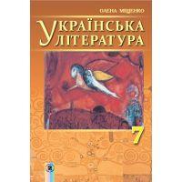 Учебник для 7 класса: Украинская литература (Мищенко)