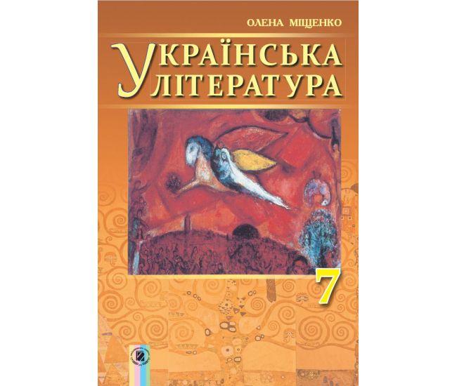 Учебник для 7 класса: Украинская литература (Мищенко) - Издательство Генеза - ISBN 978-966-11-0657-3