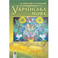 Учебник для 7 класса: Украинский язык (Заболотный)