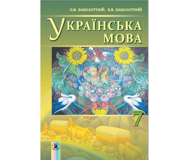 Учебник для 7 класса: Украинский язык (Заболотный) - Издательство Генеза - ISBN 978-966-11-0614-6