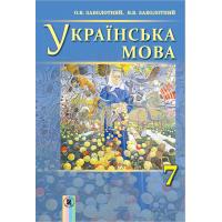 Учебник для 7 класса: Украинский язык (Заболотный) с русским языком обучения