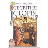 Учебник для 7 класса: Всемирная история (Подаляк)