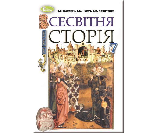 Учебник для 7 класса: Всемирная история (Подаляк) - Издательство Генеза - ISBN 978-966-11-0617-7