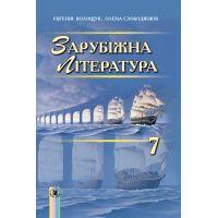 Учебник для 7 класса: Зарубежная литература (Волощук)
