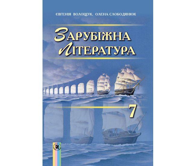 Учебник для 7 класса: Зарубежная литература (Волощук) - Издательство Генеза - ISBN 978-966-11-0601-6