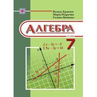 Учебник Пiдручники i посiбники Алгебра 7 класс (Кравчук)