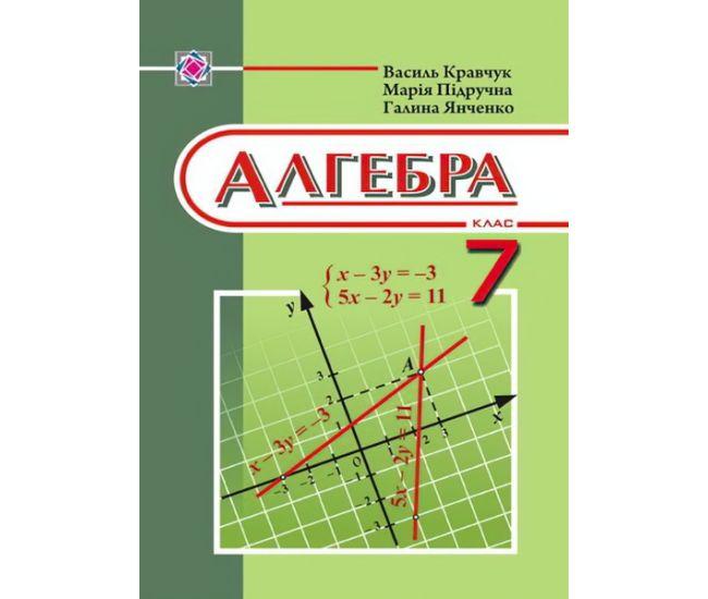 Учебник Алгебра. 7 класс (Кравчук) - Издательство Пiдручники i посiбники - ISBN 9789660729278