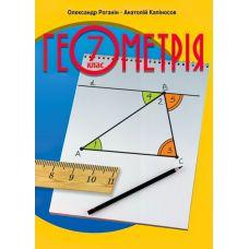 Учебник Геометрия. 7 класс (Капиносов) - Издательство Пiдручники i посiбники - ISBN 9789660728608