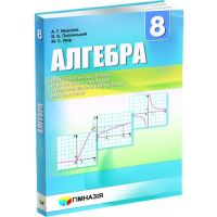 Учебник Гимназия Алгебра 8 класс с углубленным изучением математики Мерзляк