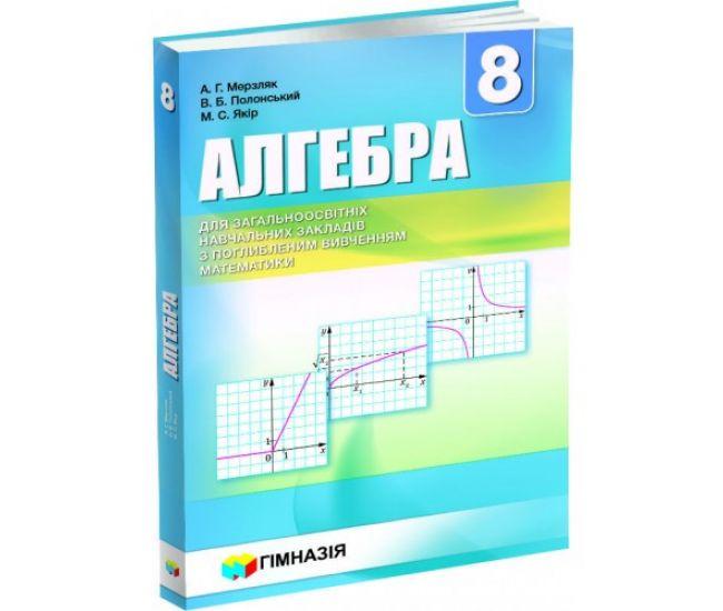 Учебник Гимназия Алгебра 8 класс с углубленным изучением математики Мерзляк - Издательство Гимназия - ISBN 1190020