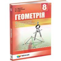 Учебник Гимназия Геометрия 8 класс с углубленным изучением математики Мерзляк