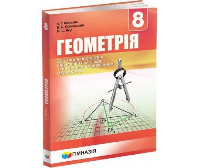 Учебник Гимназия Геометрия 8 класс с углубленным изучением математики Мерзляк - Издательство Гимназия - ISBN 1190023
