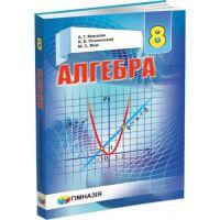 Учебник Гимназия Алгебра 8 класс Мерзляк Новая программа