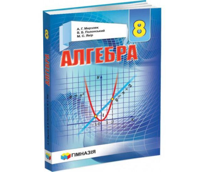 Учебник Гимназия Алгебра 8 класс Мерзляк Новая программа - Издательство Гимназия - ISBN 1190019