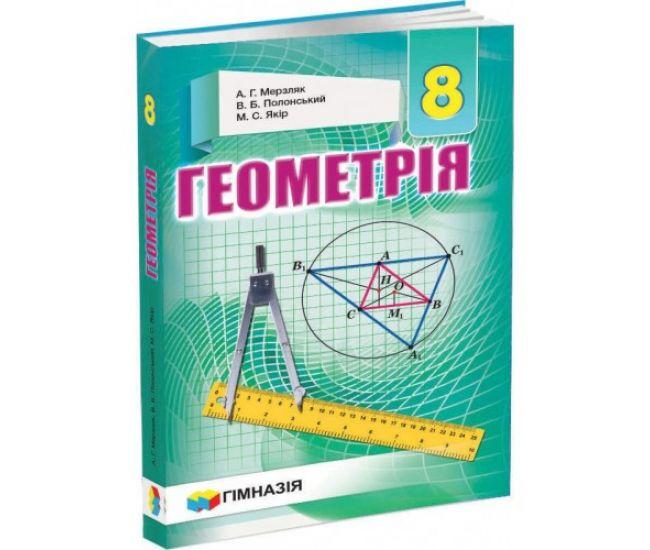 Учебник Гимназия Геометрия 8 класс Мерзляк Новая программа - Издательство Гимназия - ISBN 1190022