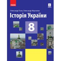 Учебник Ранок История Украины 8 класс Гисем Мартынюк