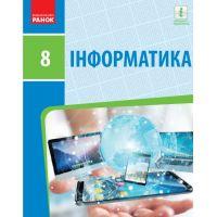 Учебник Ранок Информатика 8 класс Бондаренко Ластовецкий