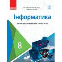 Учебник Ранок Информатика 8 класс Углубленное изучение Руденко Речич