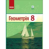 Учебник Ранок Геометрия 8 класс Голобородько