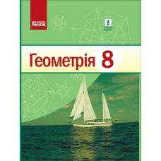 Учебник Ранок Геометрия 8 класс Голобородько - Издательство Ранок - ISBN 9786170969590