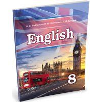 Учебник Основа Английский язык 8 класс Любченко А.С