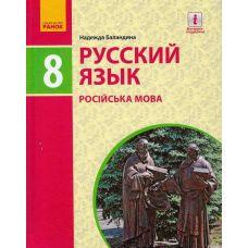 Учебник Ранок Русский язык 8 класс Баландина - Издательство Ранок - ISBN 9786170969781