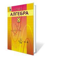 Учебник для 8 класса: Алгебра (Истер)