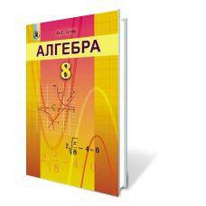 Учебник для 8 класса: Алгебра (Истер) - Издательство Генеза - ISBN 978-966-11-0699-3