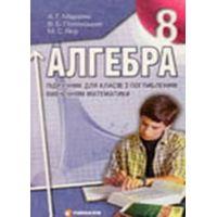 Алгебра 8 класс. Учебник для углубленного изучения математики